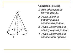 Свойства конуса: 1. Все образующие конуса равны. 2. Углы наклона образующих к