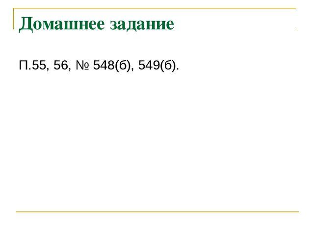 Домашнее задание П.55, 56, № 548(б), 549(б).