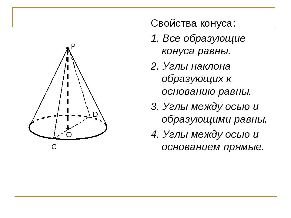 Свойства конуса: 1. Все образующие конуса равны. 2. Углы наклона образующих к...