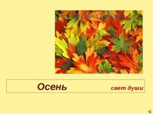 Осень свет души