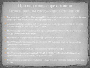 Вигасин А.А., Годер Г.И., Свенцицкая И.С. История Древнего мира: учеб. для 5