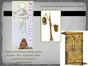 Древнеегипетская статуя писца на фоне бога мудрости Тота, покровителя знаний