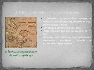 3. Школа готовила писцов и жрецов. В древнеегипетской школе. Рельеф из гробни