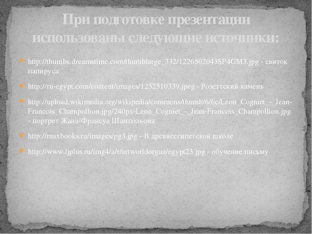 http://thumbs.dreamstime.com/thumblarge_332/1226502043SP4GM3.jpg - свиток пап...
