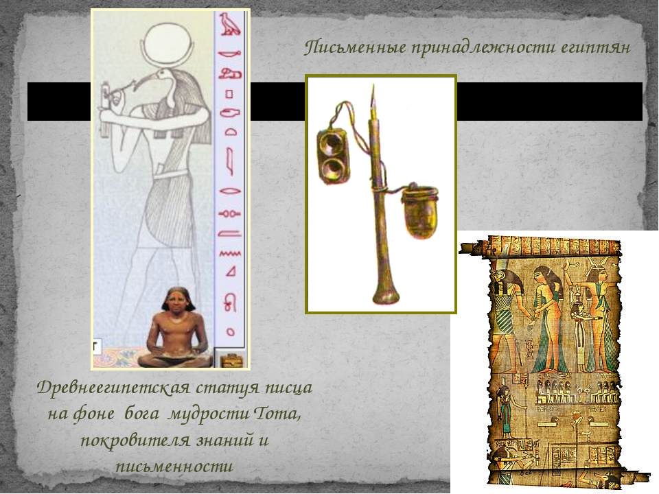 Древнеегипетская статуя писца на фоне бога мудрости Тота, покровителя знаний...