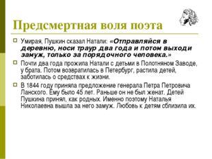 Предсмертная воля поэта Умирая, Пушкин сказал Натали: «Отправляйся в деревню,