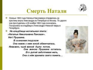 Смерть Натали Осенью 1863 года Наталья Николаевна отправилась на крестины вну