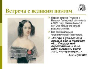 Встреча с великим поэтом Первая встреча Пушкина и Натальи Гончаровой состояла