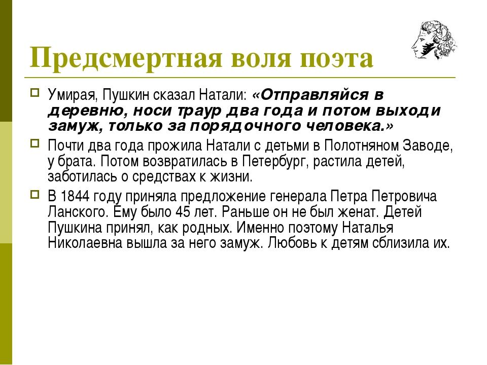 Предсмертная воля поэта Умирая, Пушкин сказал Натали: «Отправляйся в деревню,...