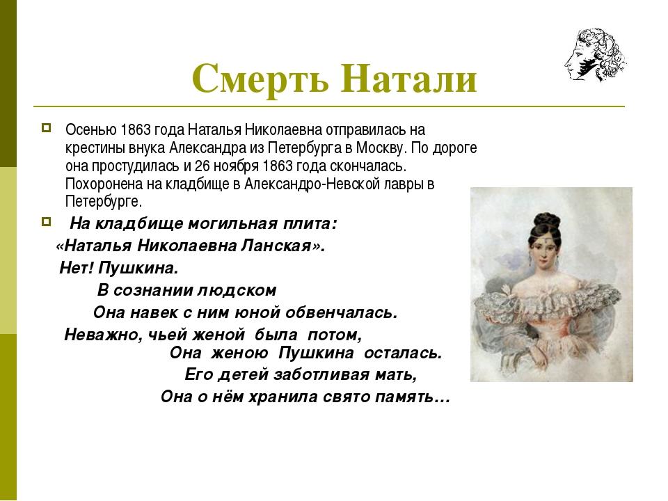 Смерть Натали Осенью 1863 года Наталья Николаевна отправилась на крестины вну...