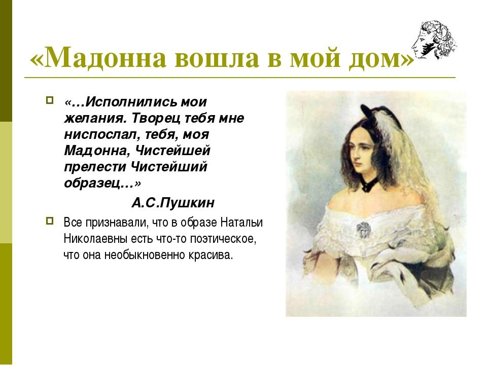 «Мадонна вошла в мой дом» «…Исполнились мои желания. Творец тебя мне ниспосла...