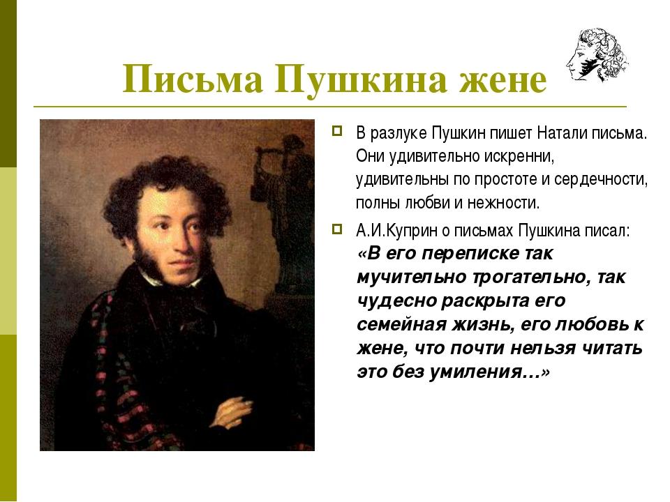 Письма Пушкина жене В разлуке Пушкин пишет Натали письма. Они удивительно иск...
