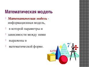 Математическая модель Математическая модель - информационная модель, в которо