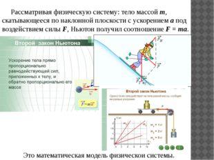 Рассматривая физическую систему: тело массой m, скатывающееся по наклонной п