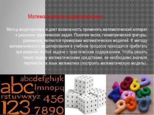 Математическое моделирование Метод моделирования дает возможность применять м