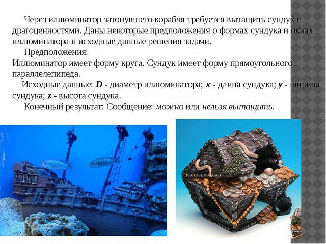 Через иллюминатор затонувшего корабля требуется вытащить сундук с драгоценн...