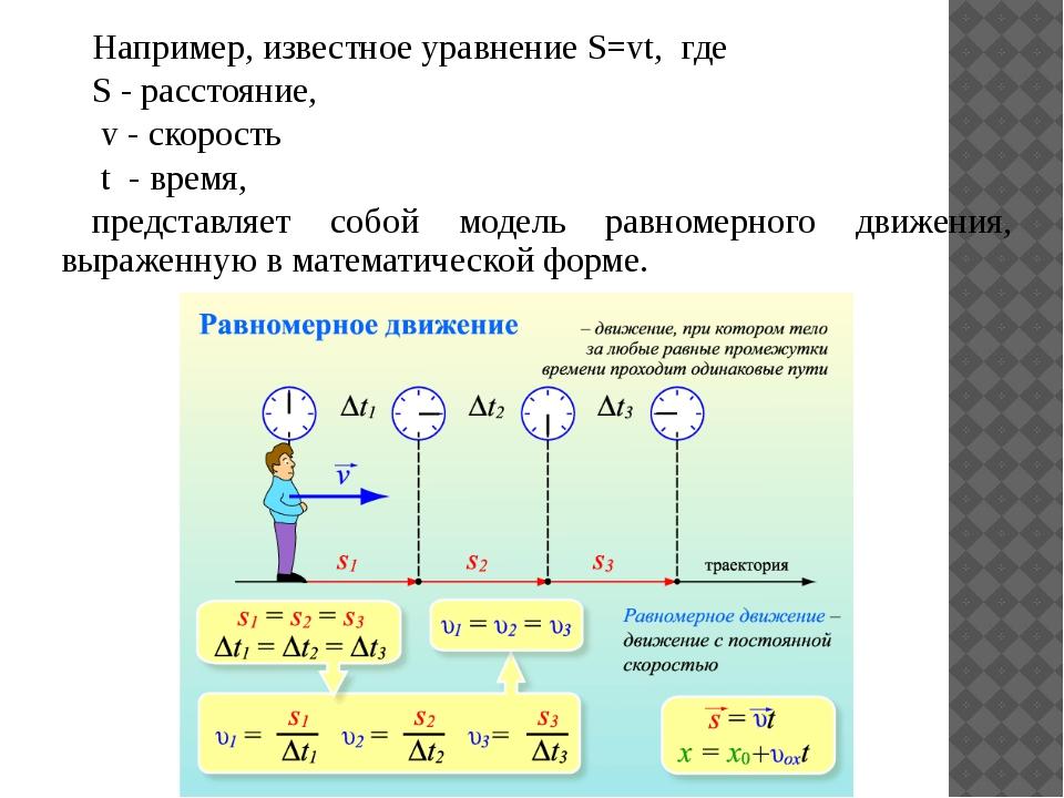 Например, известное уравнение S=vt, где S - расстояние, v - скорость t - вре...