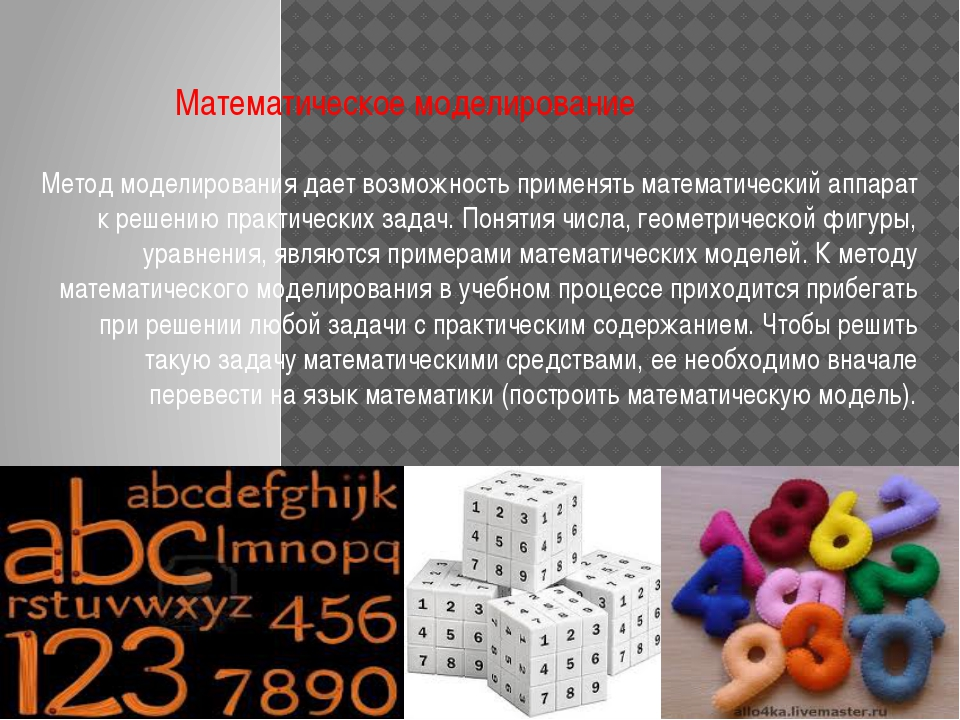 Математическое моделирование Метод моделирования дает возможность применять м...