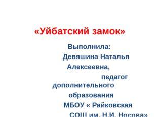Выполнила: Девяшина Наталья Алексеевна, педагог дополнительного образования М
