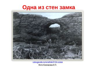 Одна из стен замка vokrugsveta.ru/vs/article/3134 копия Фото Кизласова И.Л.
