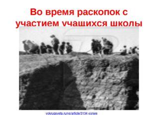 Во время раскопок с участием учащихся школы vokrugsveta.ru/vs/article/3134 к