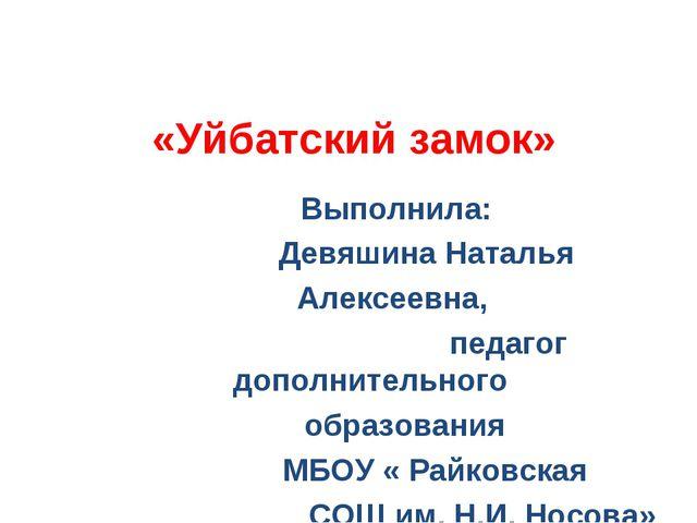 Выполнила: Девяшина Наталья Алексеевна, педагог дополнительного образования М...