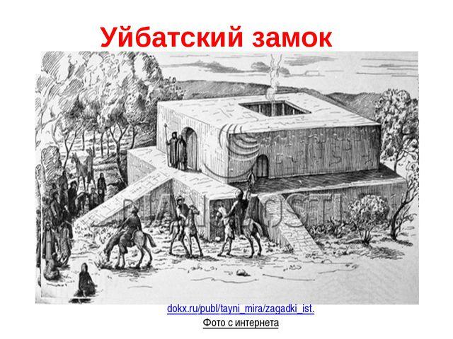 Уйбатский замок dokx.ru/publ/tayni_mira/zagadki_ist. Фото с интернета