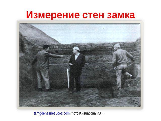 Измерение стен замка tamgdenasnet.ucoz.com Фото Кизласова И.Л.