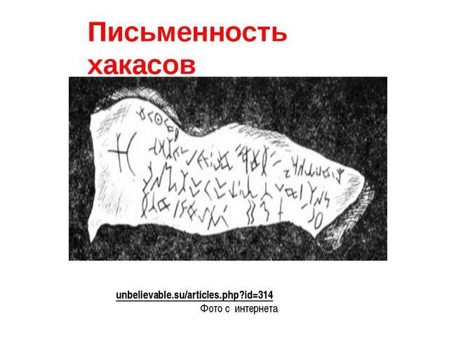 Письменность хакасов unbelievable.su/articles.php?id=314 Фото с интернета