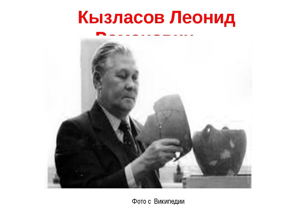 Кызласов Леонид Романович Фото с Википедии