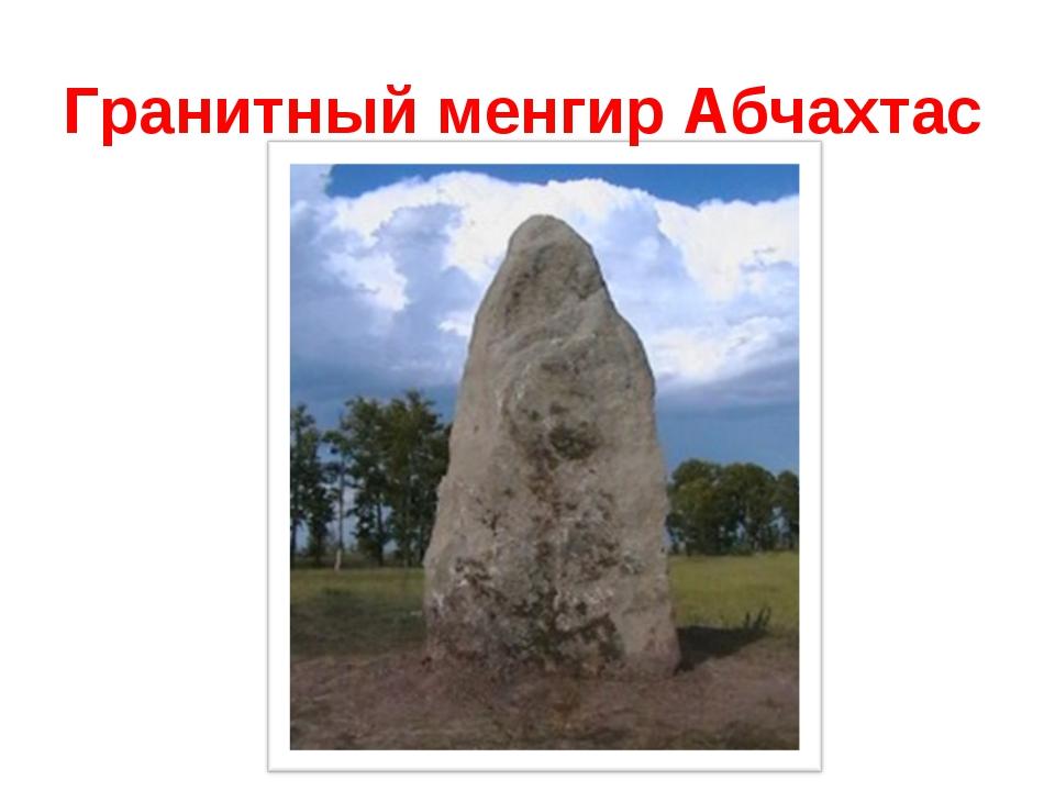 Гранитный менгир Абчахтас