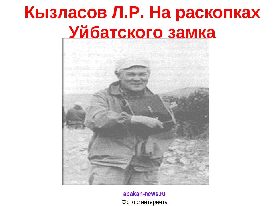 Кызласов Л.Р. На раскопках Уйбатского замка abakan-news.ru Фото с интернета