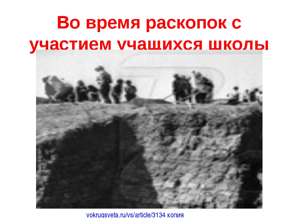 Во время раскопок с участием учащихся школы vokrugsveta.ru/vs/article/3134 к...