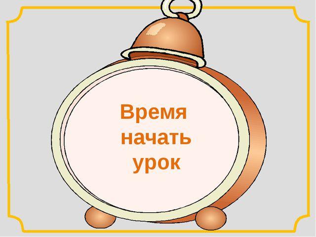 Время начать урок