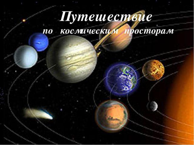 Путешествие по космическим просторам
