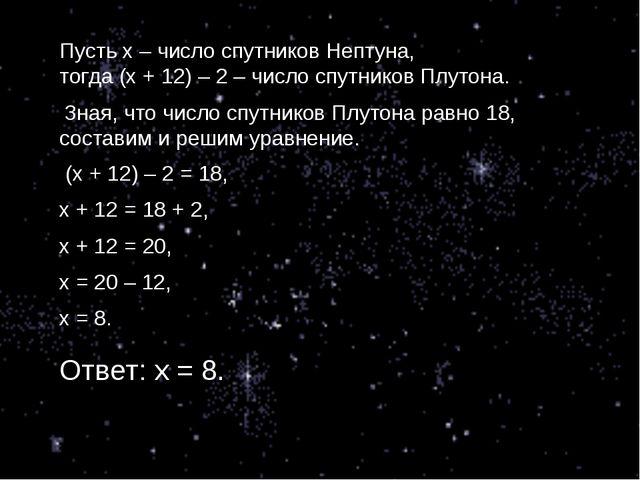 Пусть х – число спутников Нептуна, тогда (х + 12) – 2 – число спутников Плуто...