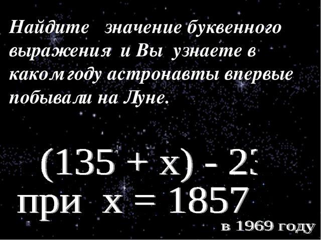 Найдите значение буквенного выражения и Вы узнаете в каком году астронавты вп...