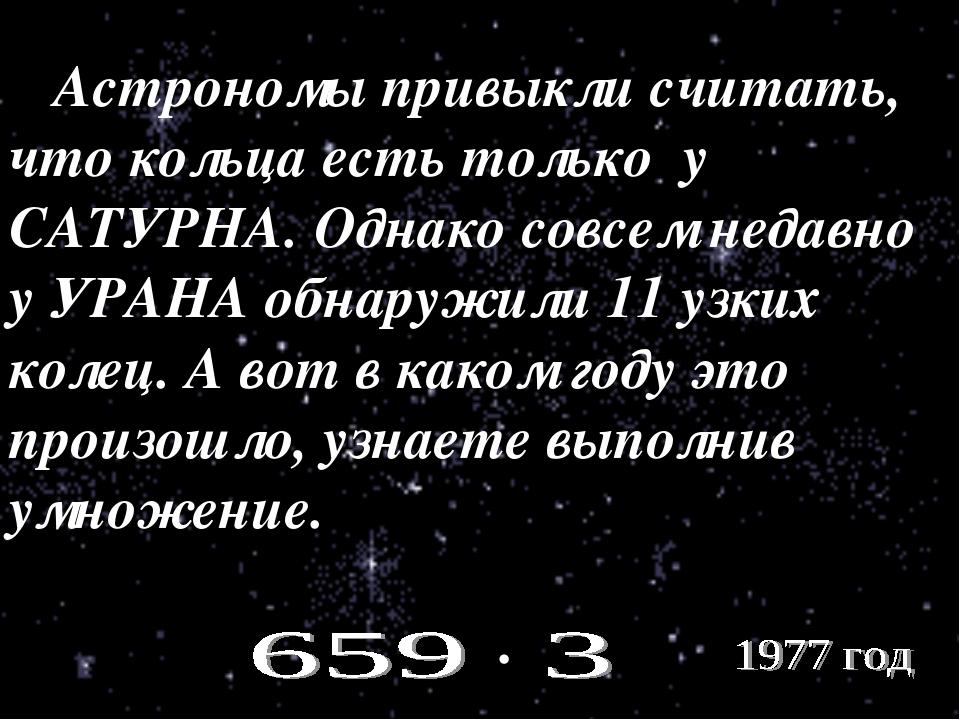 Астрономы привыкли считать, что кольца есть только у САТУРНА. Однако совсем...
