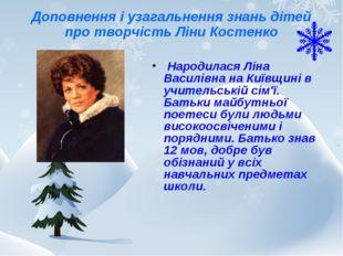 Доповнення і узагальнення знань дітей про творчість Ліни Костенко Народилася