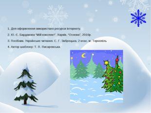 """1. Для оформлення використано ресурси інтернету. 2. Ю. Є. Бардакова """"Мій конс"""