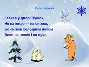 Скоромовка Гавкав у дворі Пушок, Не на кицю — на сніжок, Бо сніжок холодним