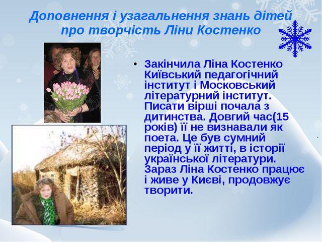 Закінчила Ліна Костенко Київський педагогічний інститут і Московський літерат...
