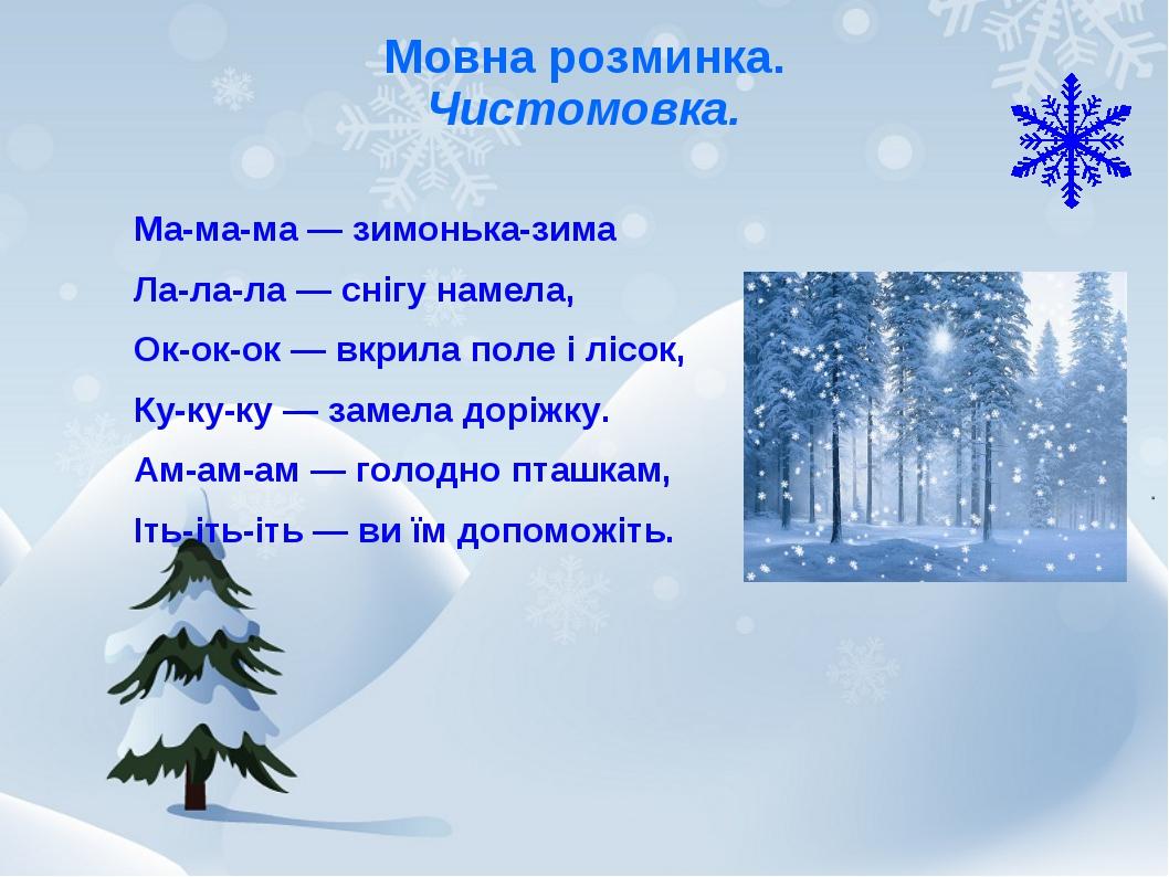 Мовна розминка. Чистомовка. Ма-ма-ма — зимонька-зима Ла-ла-ла — снігу намела,...