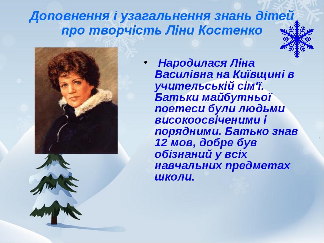 Доповнення і узагальнення знань дітей про творчість Ліни Костенко Народилася...