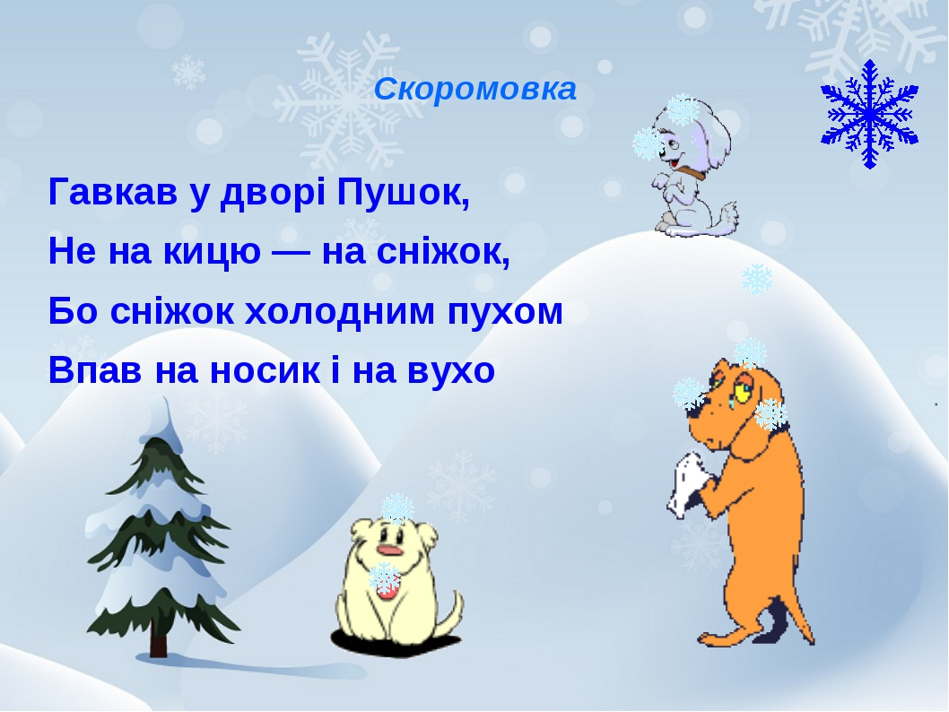 Скоромовка Гавкав у дворі Пушок, Не на кицю — на сніжок, Бо сніжок холодним...