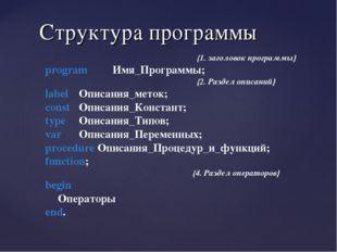 Структура программы {1. заголовок программы} program Имя_Программы; {2. Разд