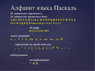 Алфавит языка Паскаль 26 латинских строчных и 26 латинских прописных букв: A