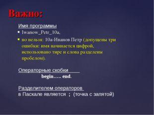 Iwanow_Petr_10a, но нельзя: 10а-Иванов Петр (допущены три ошибки: имя начинае