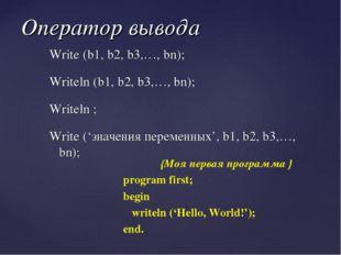 Write (b1, b2, b3,…, bn); Writeln (b1, b2, b3,…, bn); Writeln ; Write ('значе
