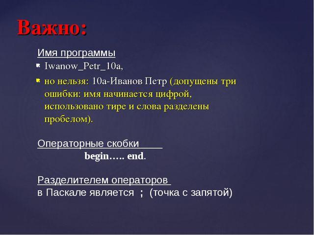 Iwanow_Petr_10a, но нельзя: 10а-Иванов Петр (допущены три ошибки: имя начинае...